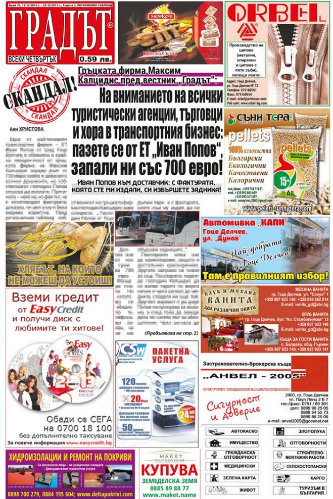 Вестник Градът