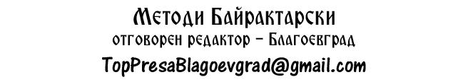M.Bayraktarski_Blagoevgrad