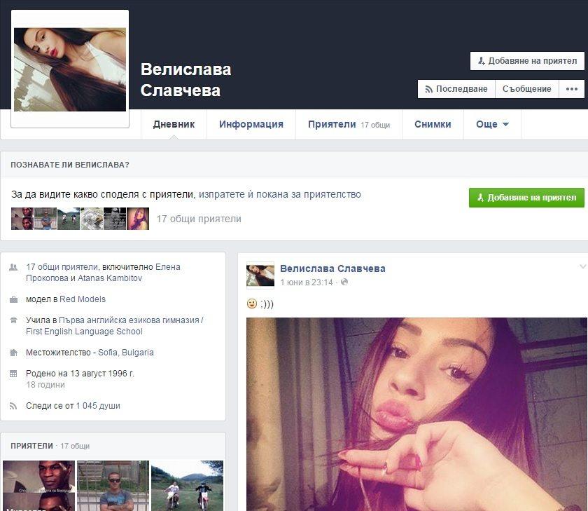 Фейсбук профила на измамницата