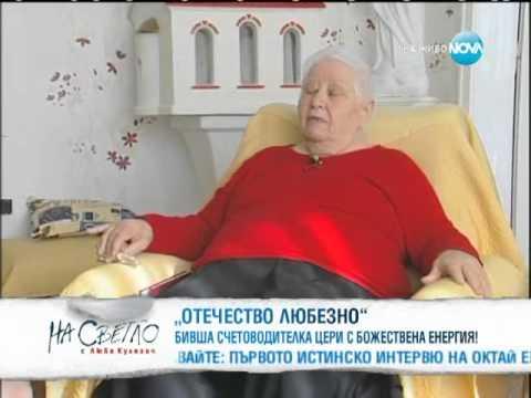 """Люба Кулизъч преди година първа легитимира столичната """"Ванга"""" в националните медии чрез Нова телевезия"""